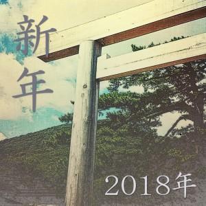新年用2018